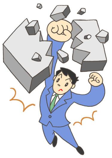 限界突破の意味と効果を理解し実践すると目標が現実へと変わる!
